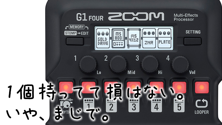 ZOOM G1 Fourレビュー