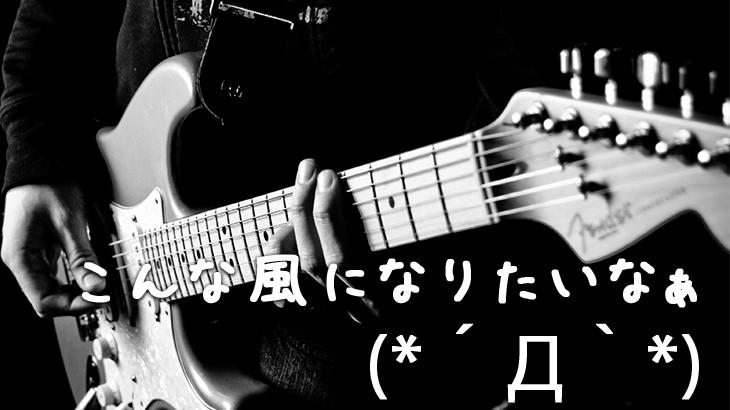 ギターが上手い人