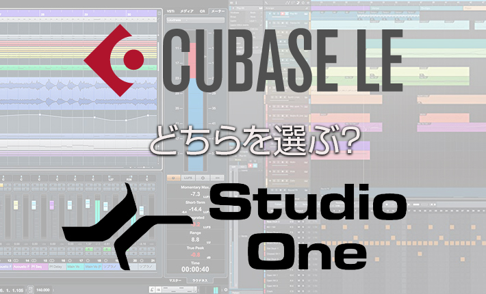 CUBASEとStudio Oneどちらを選ぶ?